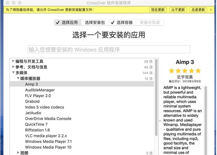 CrossOver选择安装软件界面