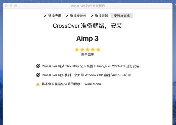 CrossOver安装软件界面