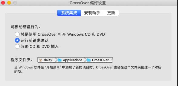 如何正确设置CrossOver之偏好设置