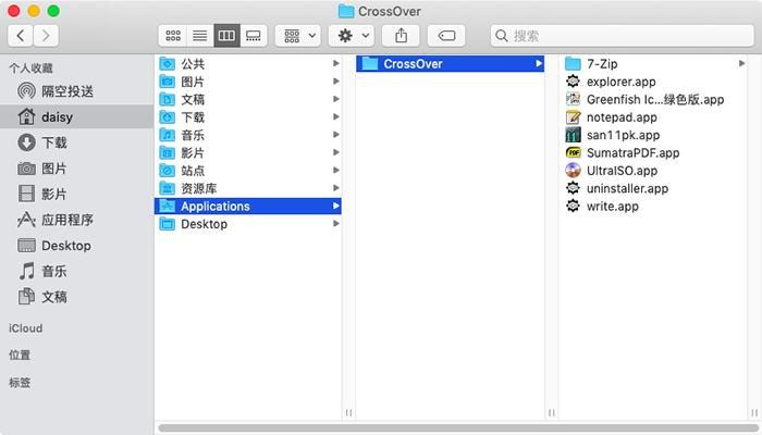 存放应用程序的文件夹