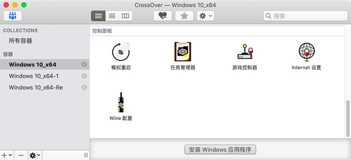如何正确设置CrossOver之控制面板