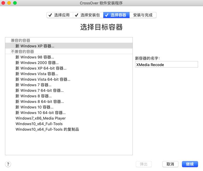 确定应用程序的Windows版本