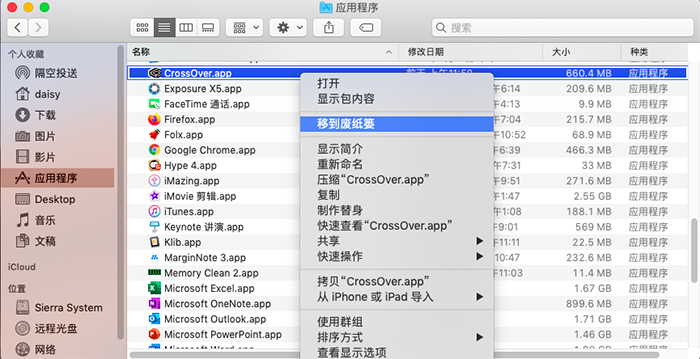 删除CrossOver.app