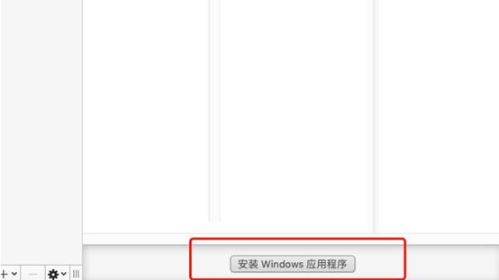 Mac系统如何利用CrossOver安装EXE格式软件