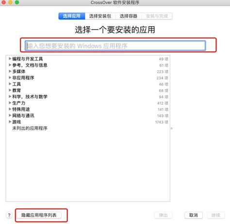 显示应用程序列表