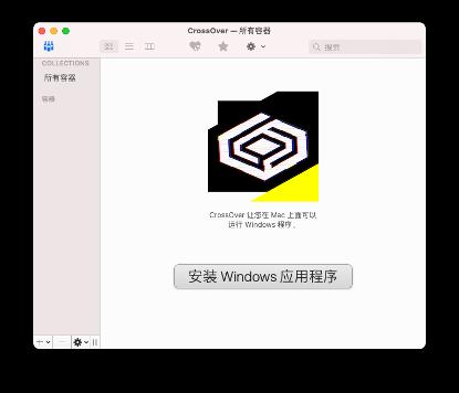 图1:安装Windows应用程序