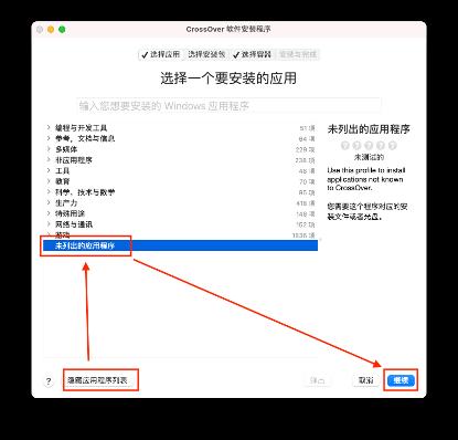 图2:未列出的应用程序
