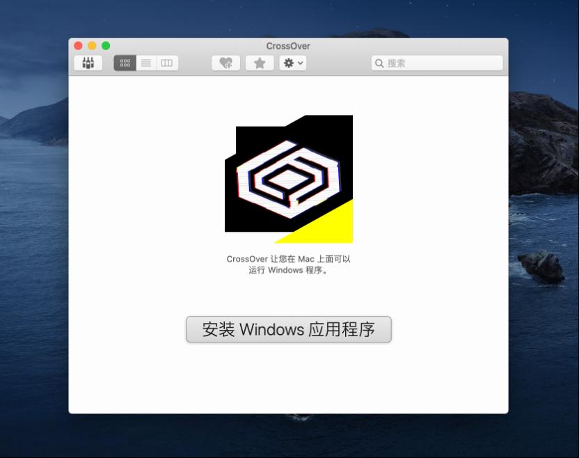 图1:正版CrossOver Mac运行界面
