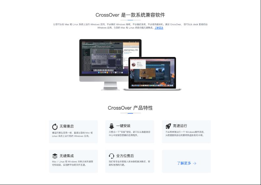 图3:CrossOver中文网站软件介绍
