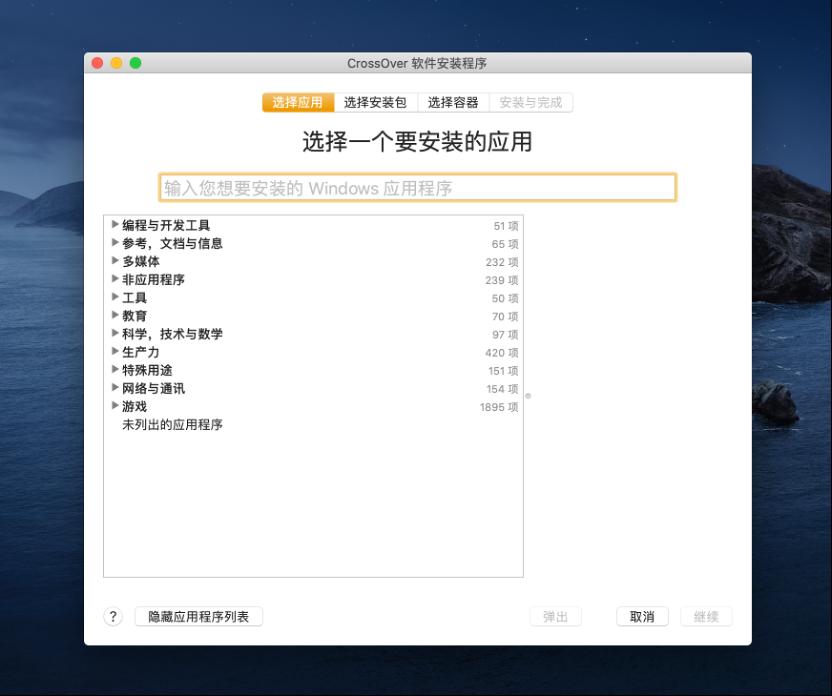 图2:CrossOver中的Windows应用程序库