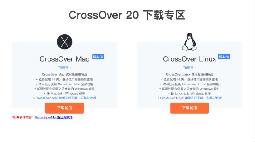 图4:CrossOver中文网站下载专区