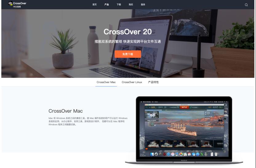 图5:CrossOver中文网站产品专区