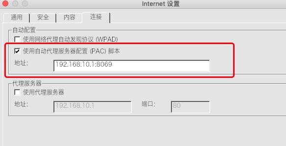 自动配置PAC脚本