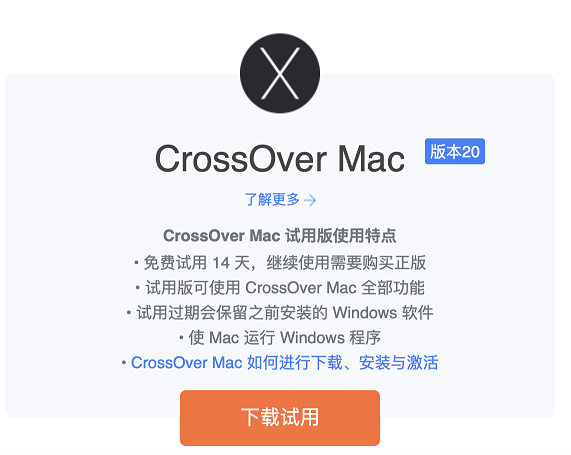 CrossOver Mac 是如何进行下载、安装与激活的