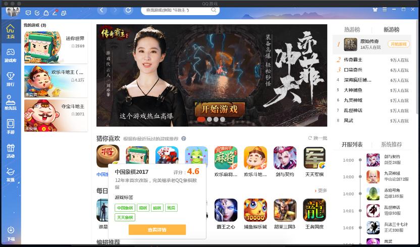 图10:QQ游戏运行主界面