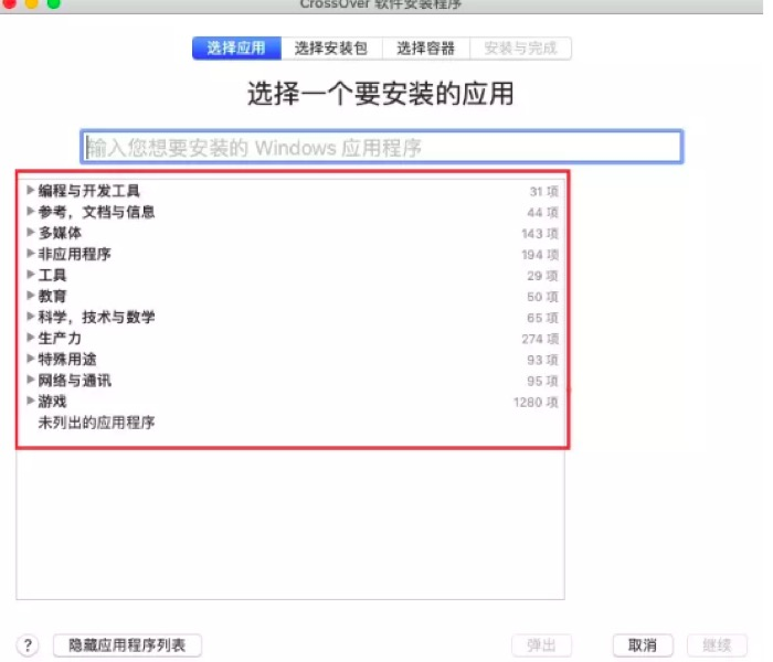 CrossOver和虚拟机(VMware Workstation)哪一个好?