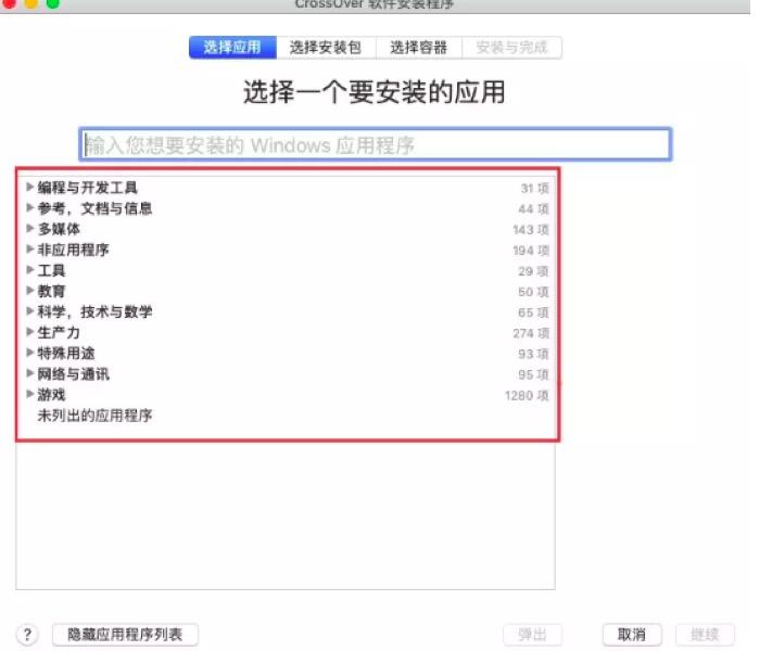 CrossOver软件安装Windows应用界面