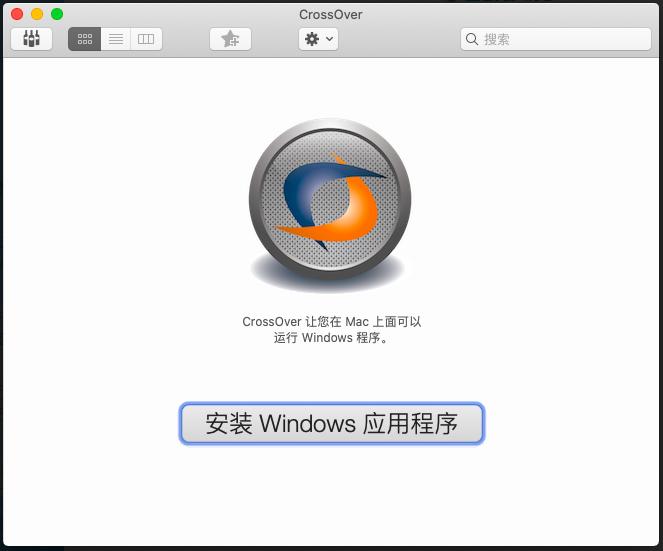 CrossOver软件操作界面