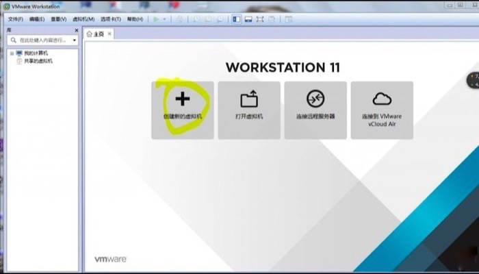 虚拟机软件VMware Workstation界面