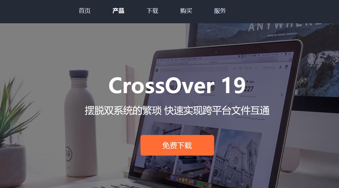 CrossOver中文官网产品页面