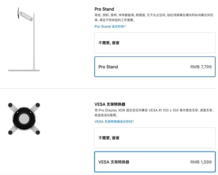 Pro Stand显示器支架与VESA支架转换器