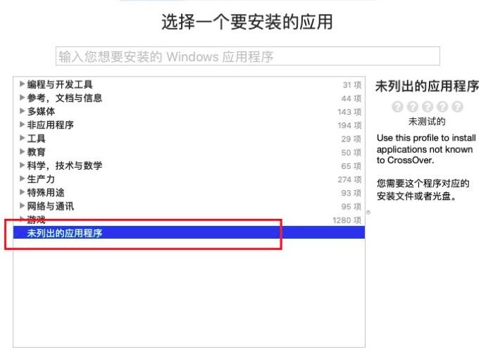 安装CrossOver中未列出的应用程序