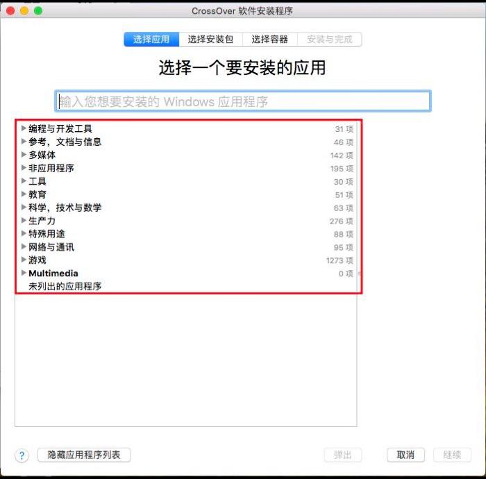 CrossOver软件安装Windows应用程序界面