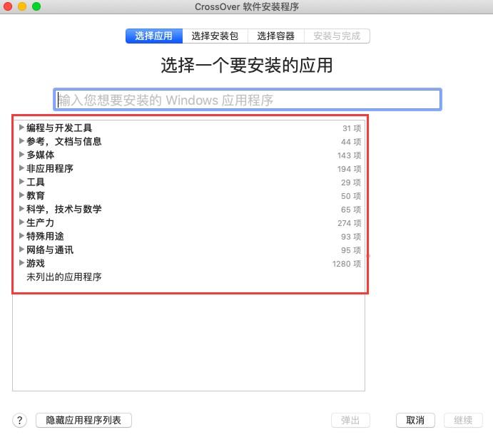 CrossOver应用程序列表