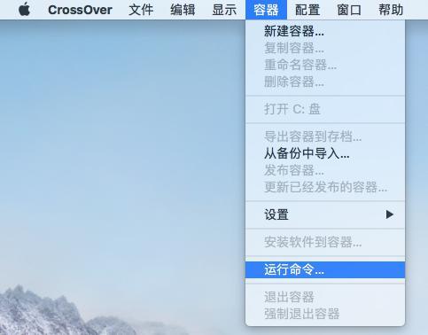 CrossOver 怎么创建一个调试日志?