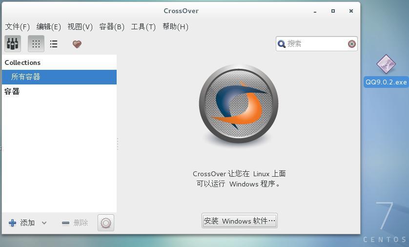 如何在 CentOS 7 上安装 QQ 聊天软件