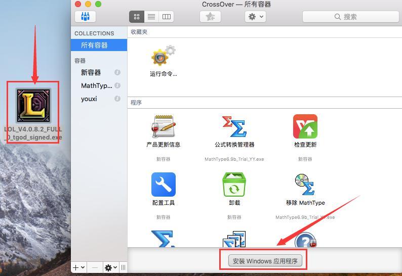 安装Windows应用程序