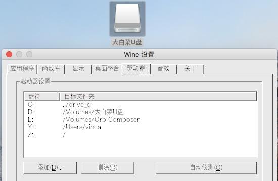 如何让USB设备在CrossOver 16.x及更早版本中运行