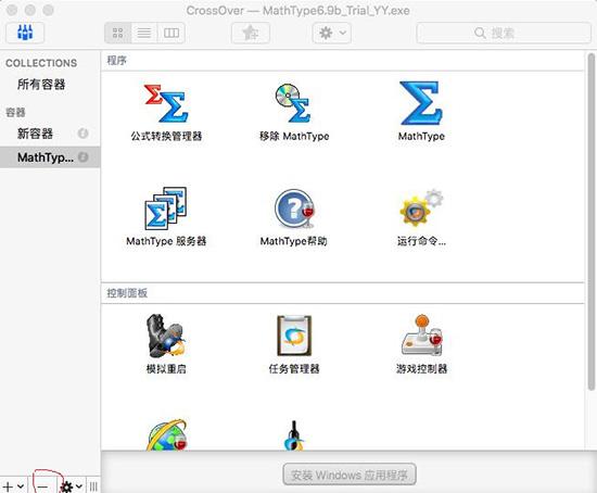 用 CrossOver 装上的软件怎么卸载