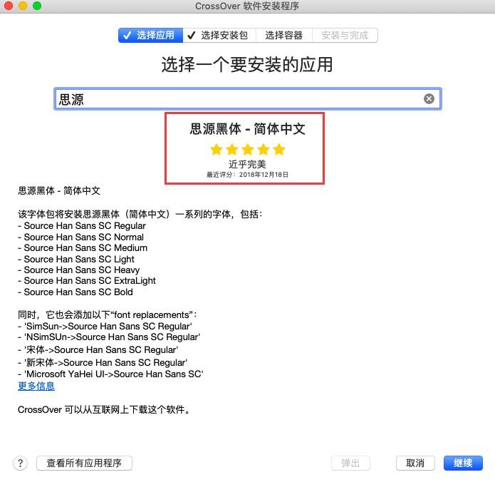 如何向任意容器中安装中文字体