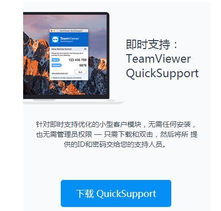 下载QuickSupport