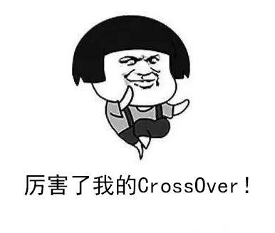 厉害了我的 CrossOver!