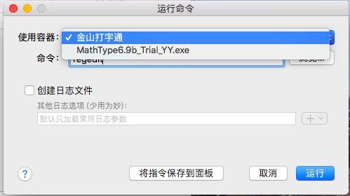 运行Windows注册表编辑器