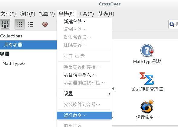 运行命令(linux)