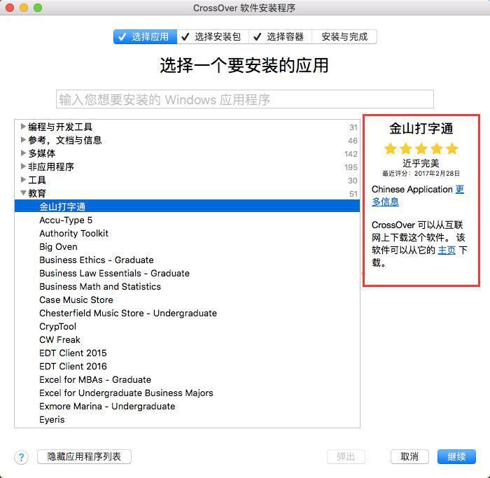 CrossOver 列出的安装应用及运行评测