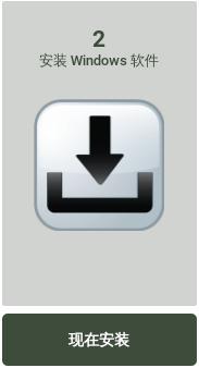 点击安装按钮