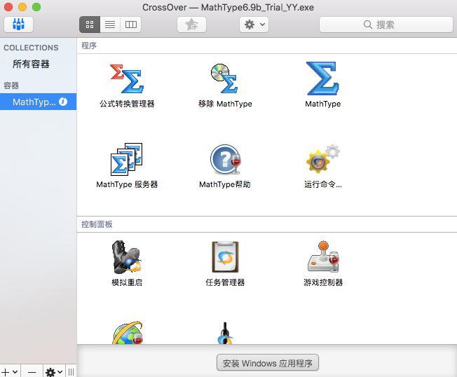 用 CrossOver 安装的 Windows 软件在哪