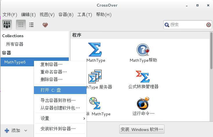 如何改变 CrossOver 菜单字体大小