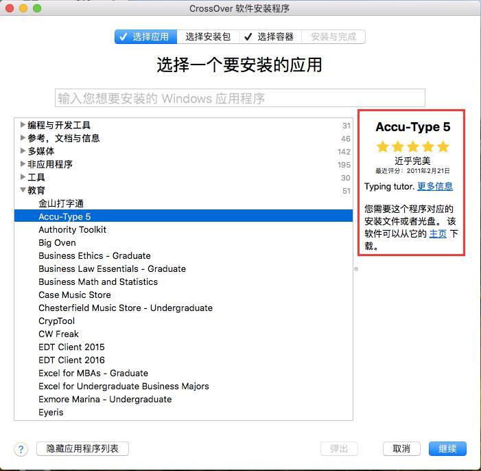 已列出的软件2