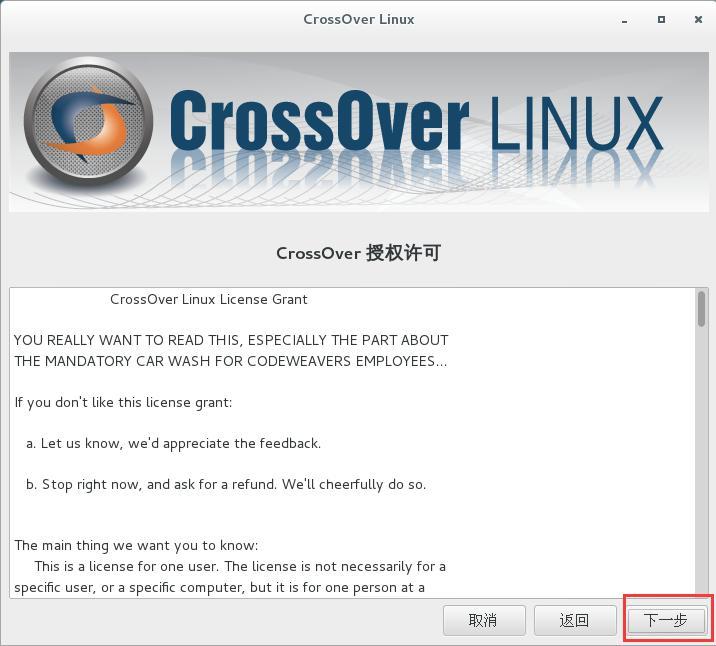 CrossOver 授权许可
