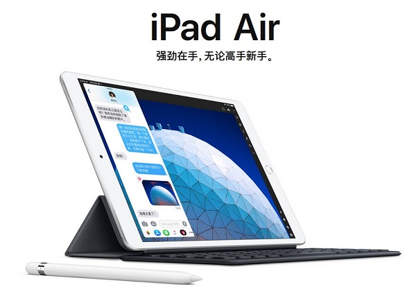 3月18日 苹果官网新产品发布