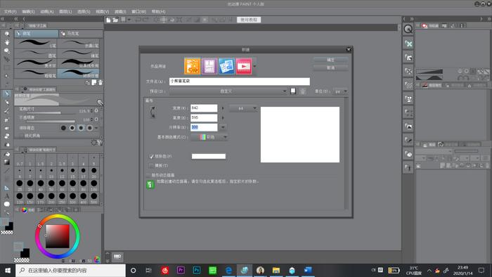 图 1:动漫绘图软件新建文件