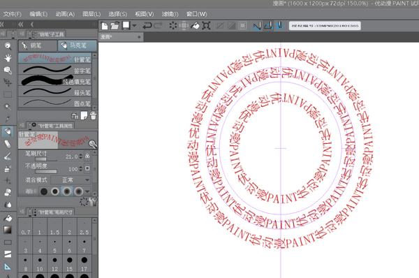 图10文字笔刷搭配特殊尺中的同心圆