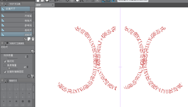 图11文字笔刷搭配对称尺