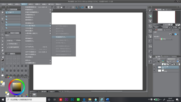 图2:动漫创作软件创建透视尺