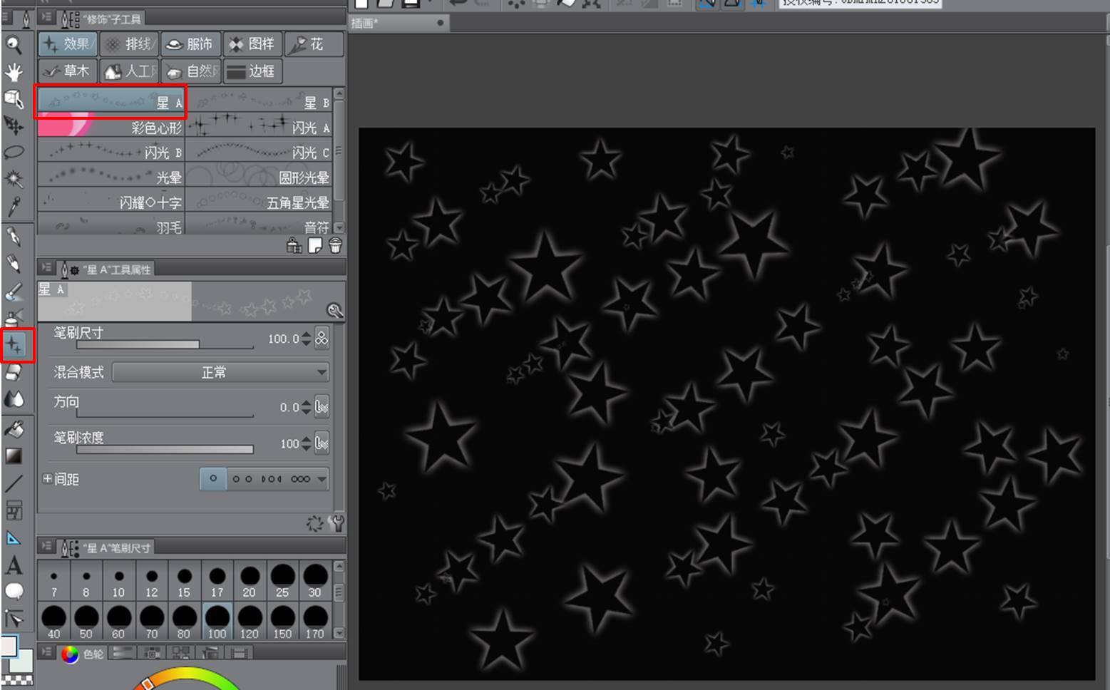 图7:绘制星星图案